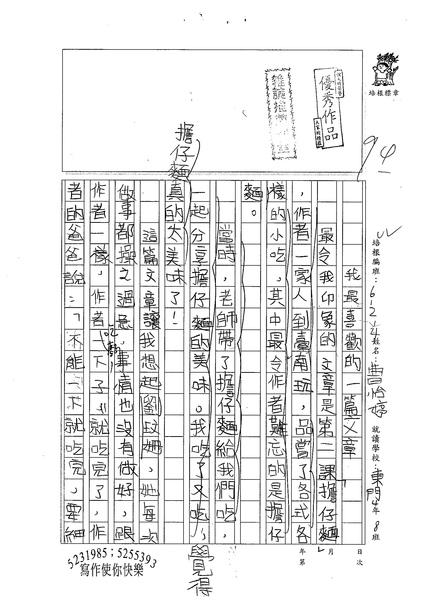 98W4304曹怡婷 (1).jpg