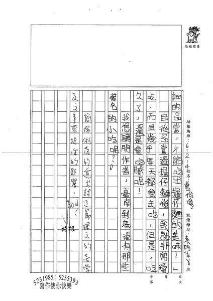 98W4304曹怡婷 (2).jpg