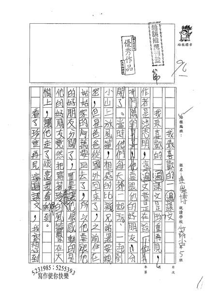 98W4304連崇博 (1).jpg