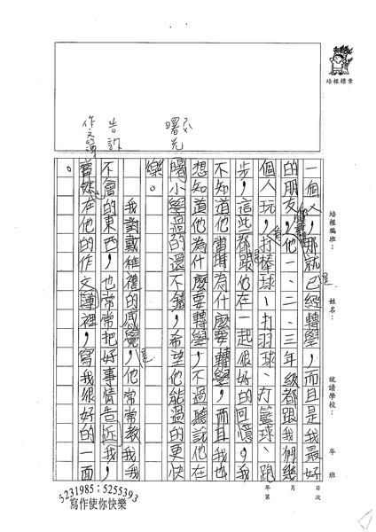98W4304連崇博 (2).jpg