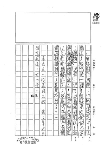 98W4304連崇博 (3).jpg
