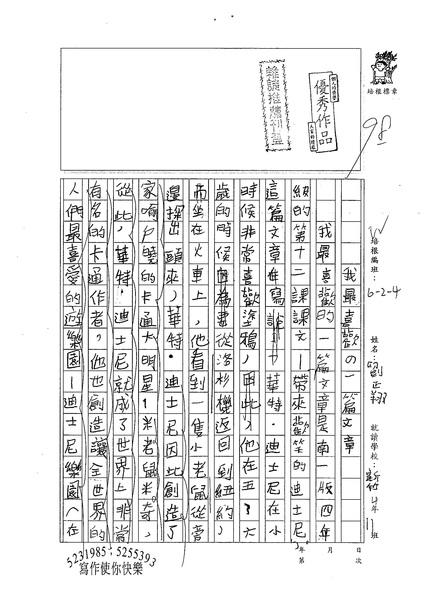 98W4304劉正翔 (1).jpg