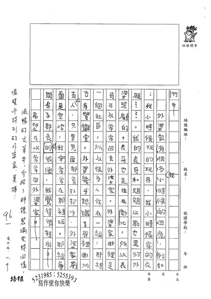 98W3304謝沄澐 (2).jpg