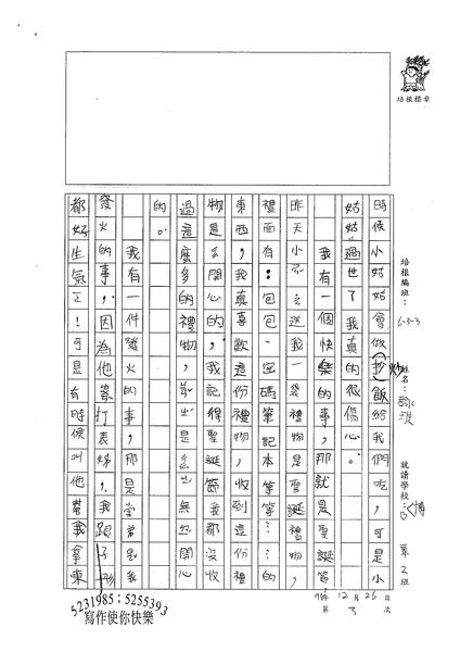 98W3303曾詠琪 (2).jpg