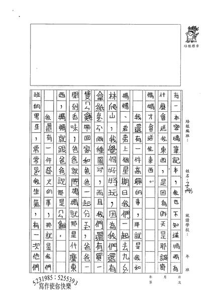 98W3303蔡子彤 (2).jpg