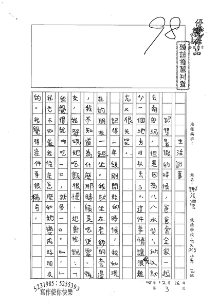 98W3303謝沄澐 (1).jpg