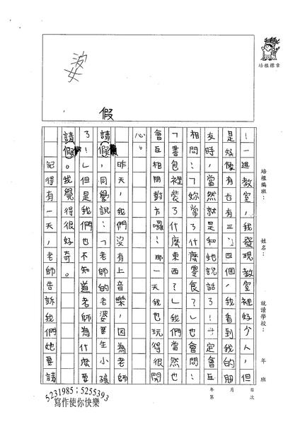 98W3303謝沄澐 (3).jpg