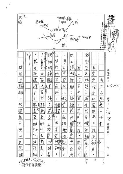 98W5304王派修 (1).jpg