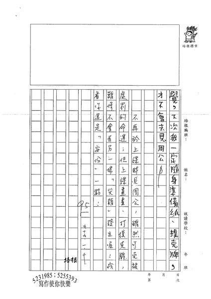 98W5304賴科維 (3).jpg