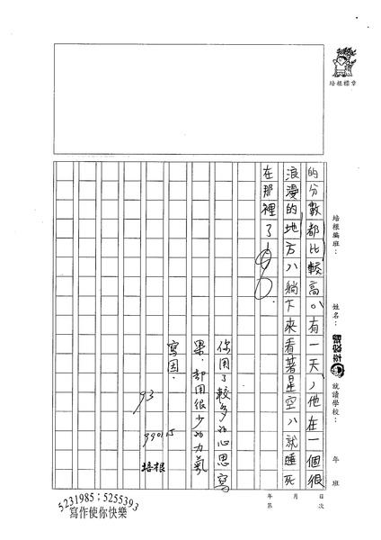 98W6304李家瑋 (3).jpg