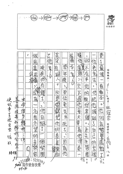 98W6304林冠宏 (3).jpg