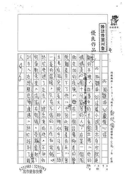 98WA304鄭欣倫 (1).jpg