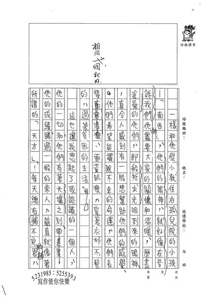 98WA304鄭欣倫 (2).jpg