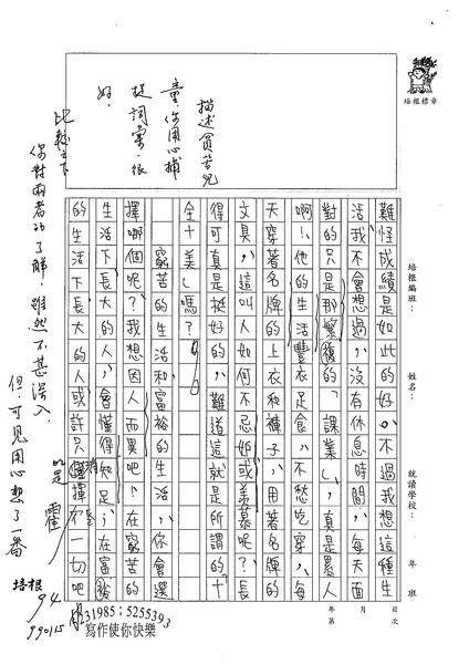 98WA304鄭欣倫 (3).jpg