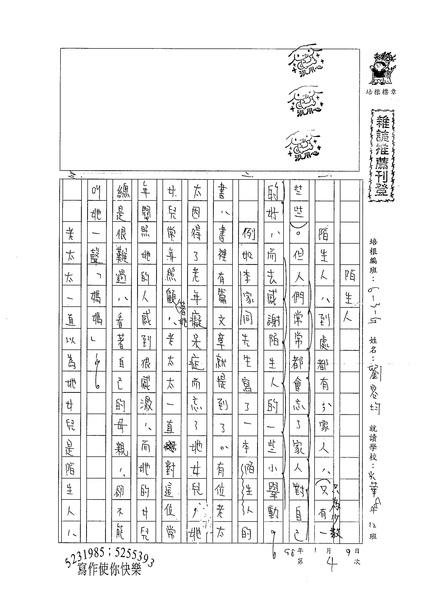 98WG304劉容均 (1).jpg