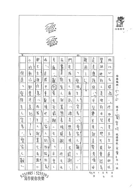 98WG304劉容均 (2).jpg