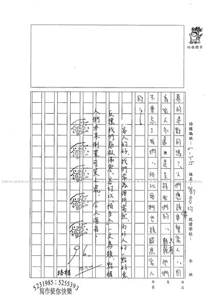 98WG304劉容均 (3).jpg