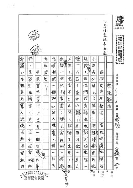 98WA304黃致諠 (1).jpg
