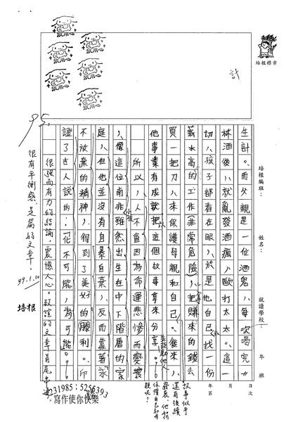98WA304黃致諠 (2).jpg