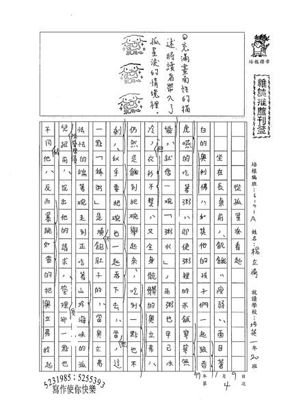 98WA304楊立渝 (1).jpg