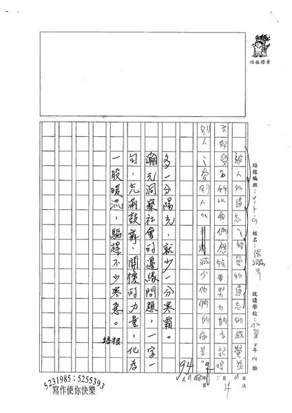 98WG304張瀚元 (3).jpg