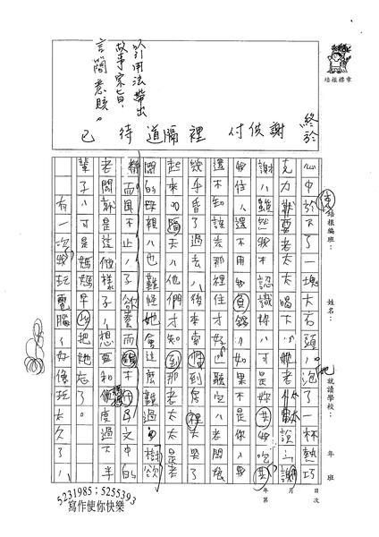 98WG304葉辰彬 (2).jpg