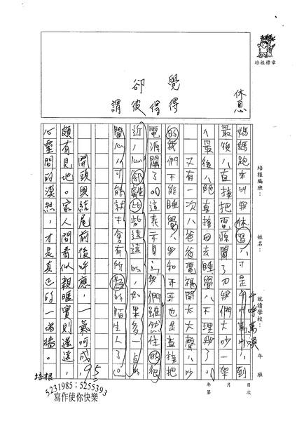 98WG304葉辰彬 (3).jpg
