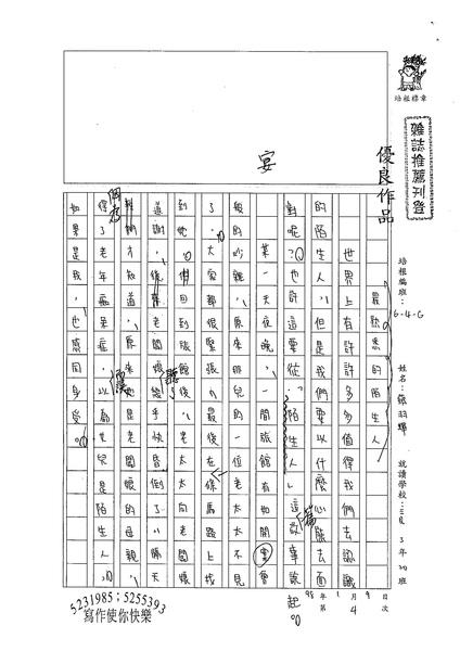 98WG304蔡羽蟬 (1).jpg