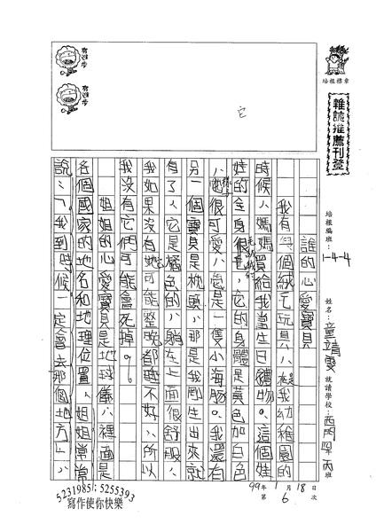 98W4306童靖雯 (1).jpg