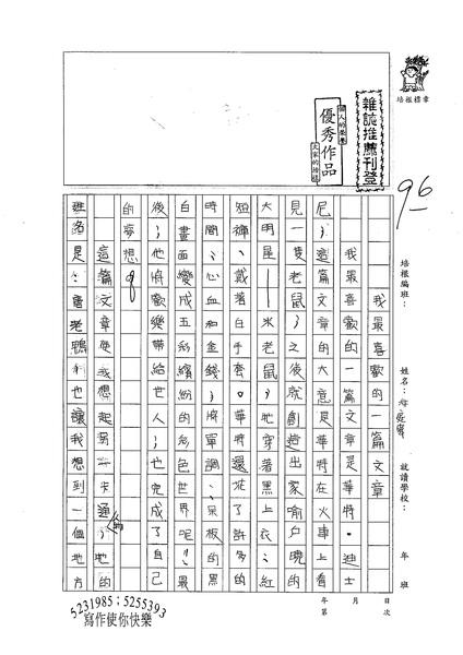 98W4304林庭暐 (1).jpg