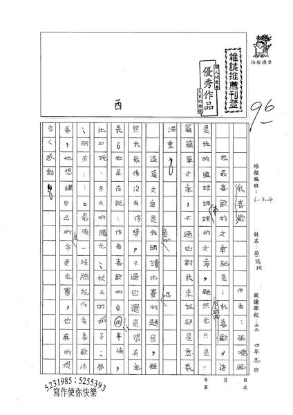 98W4304蔡筠孜 (1).jpg