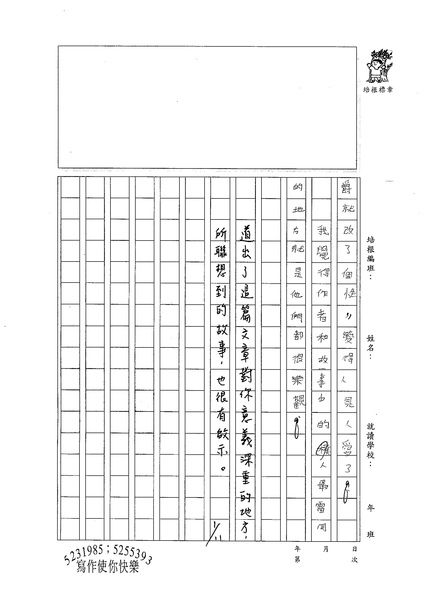 98W4304蔡筠孜 (3).jpg