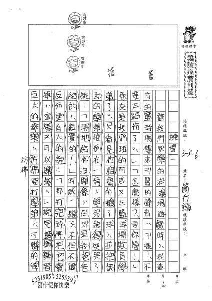 98W6306簡行謙 (1).jpg