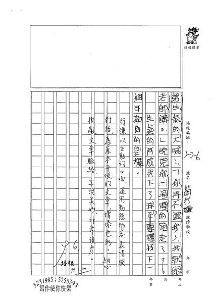 98W6306簡行謙 (2).jpg