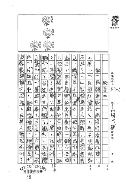 98W6306簡行謙 (3).jpg