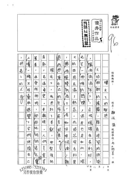 98W6303謝沄澂 (1).jpg