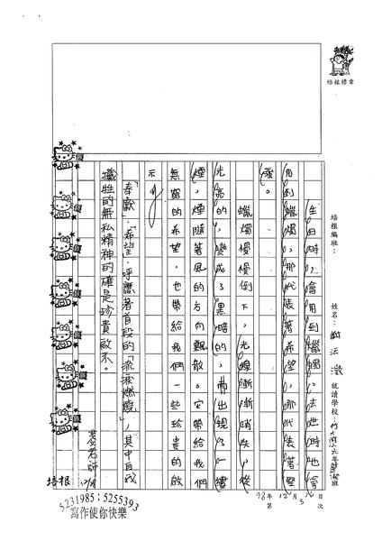 98W6303謝沄澂 (2).jpg