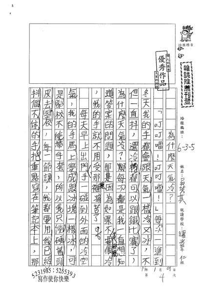 98W5304吳芳其 (1).jpg