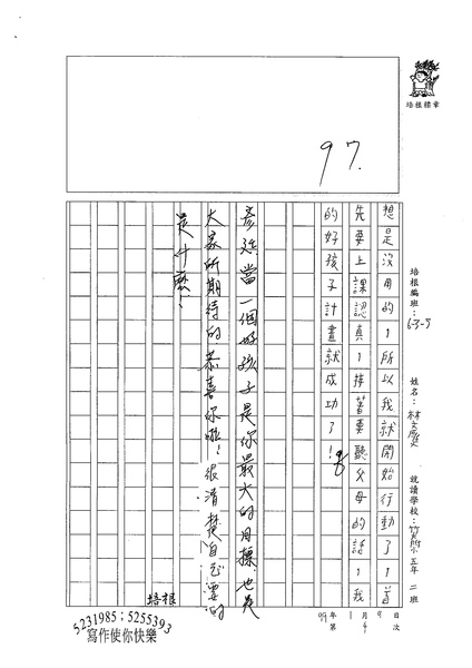 98W5304林彥廷 (3).jpg
