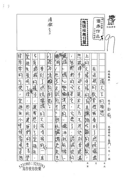 98W6303彭愉 (1).jpg