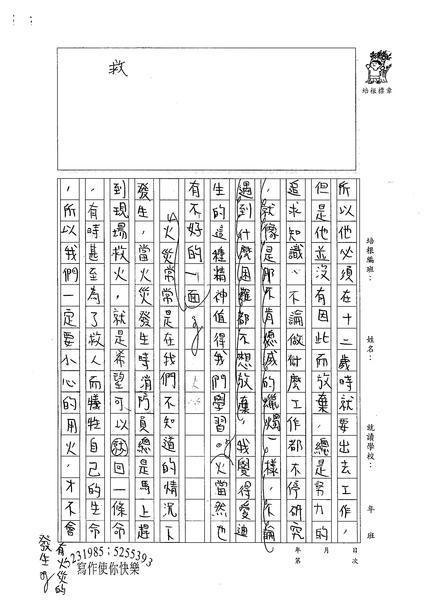 98W6303彭愉 (2).jpg