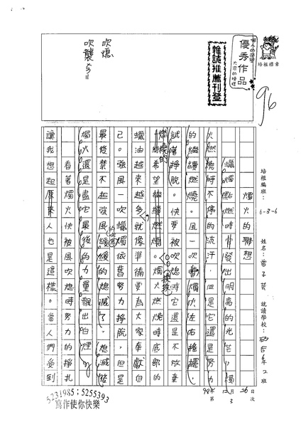 98W6303曾子芸 (1).jpg