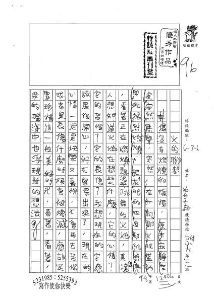 98W6303曾子庭 (1).jpg