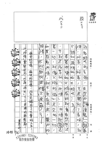 98W6303曾子庭 (3).jpg