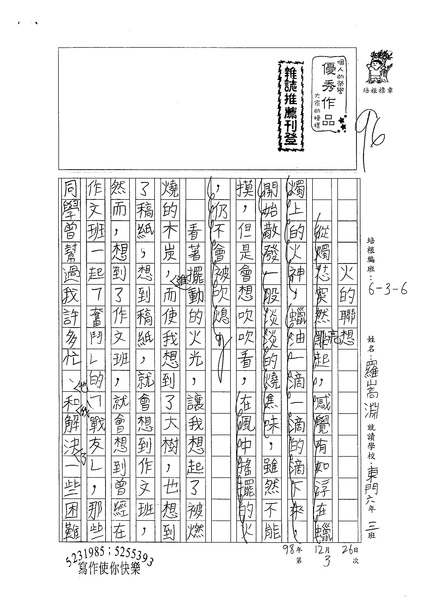 98W6303羅嵩淵 (1).jpg