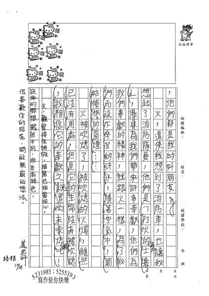 98W6303羅嵩淵 (2).jpg