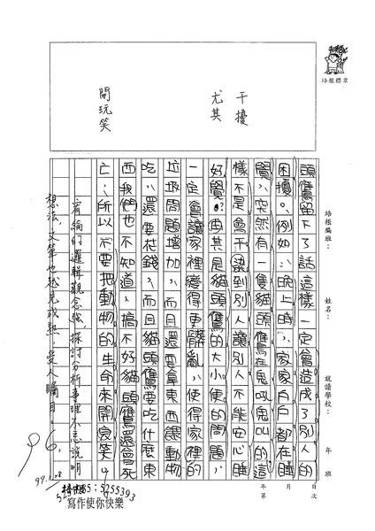 98W4307彭宥綸 (3).jpg