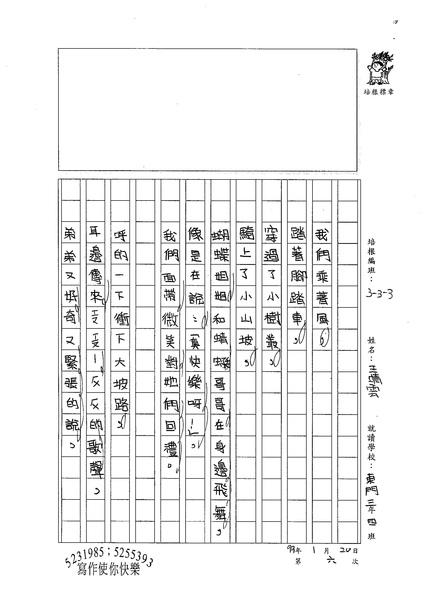 98W3306王靖雲 (2).jpg