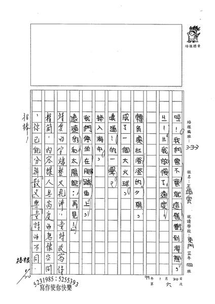 98W3306王靖雲 (3).jpg