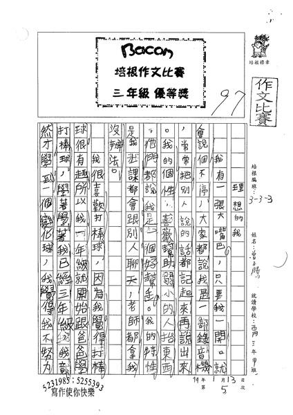 98W3305曾子騰 (1).jpg